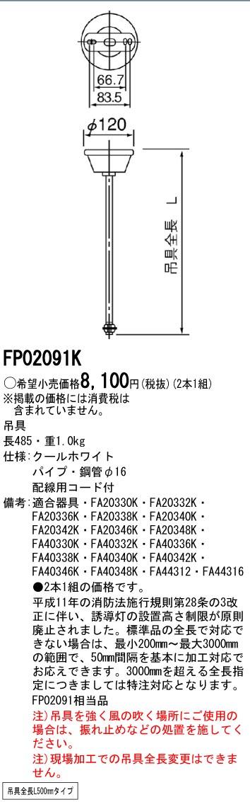 panasonic パナソニック電工FP02091K