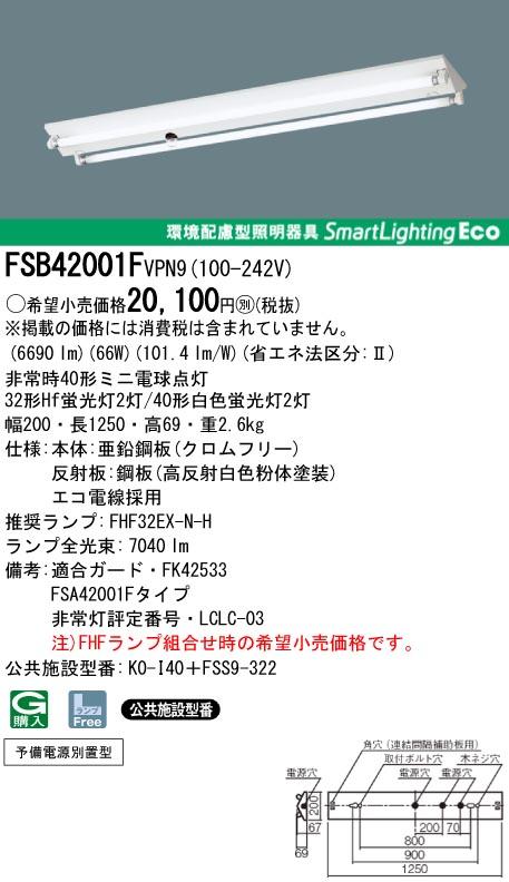 panasonic パナソニック FSB42001F-VPN9