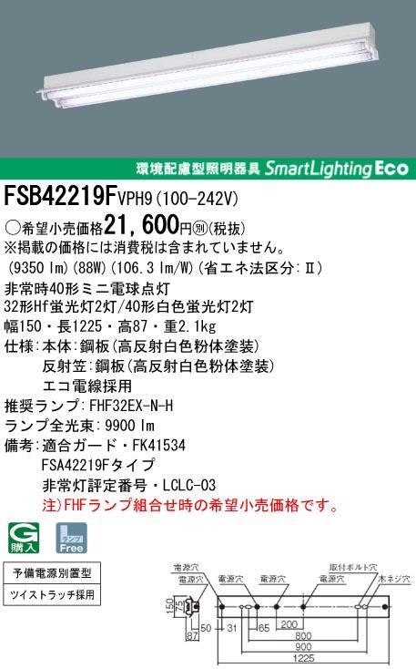 panasonic パナソニック FSB42219F-VPH9