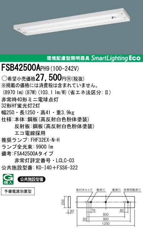 panasonic パナソニック FSB42500A-PH9