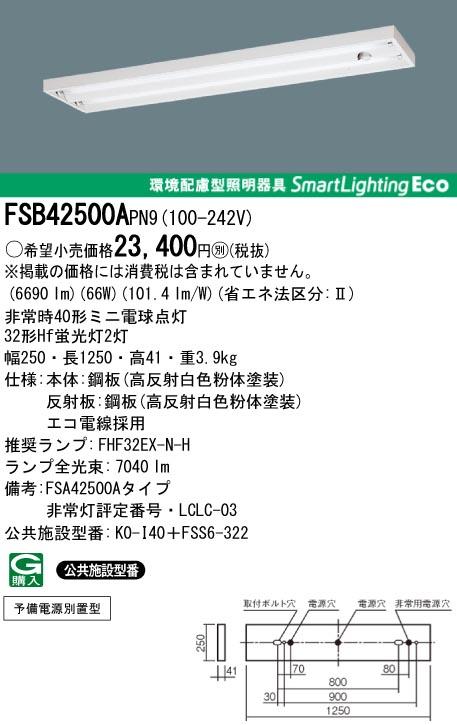 panasonic パナソニック FSB42500A-PN9