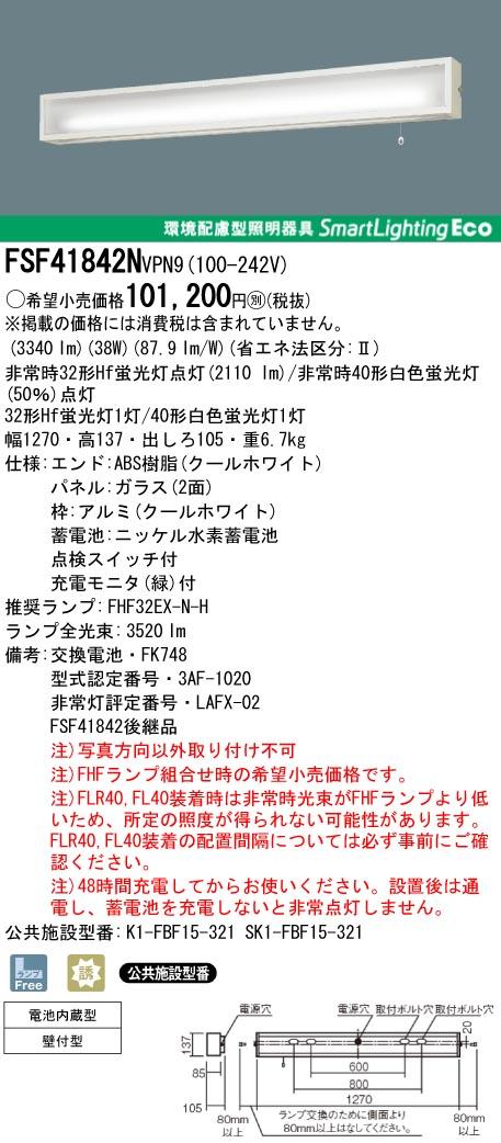 panasonic パナソニック FSF41842N-VPN9