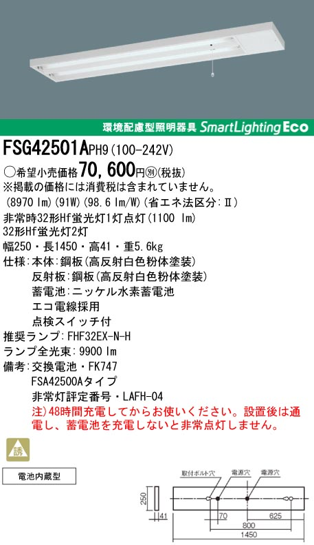 panasonic パナソニック FSG42501A-PH9