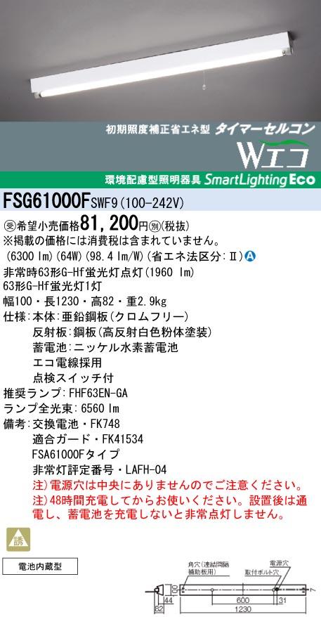 panasonic パナソニック FSG61000F-SWF9