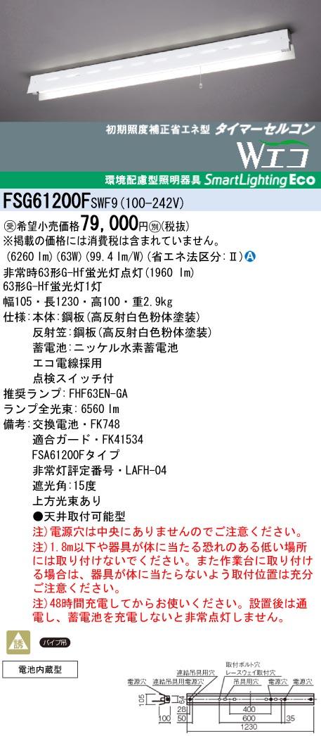panasonic パナソニック FSG61200F-SWF9