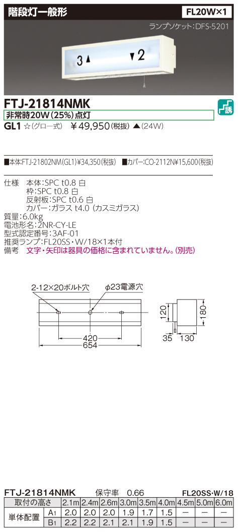 東芝  FTJ-21814NMK-GL1