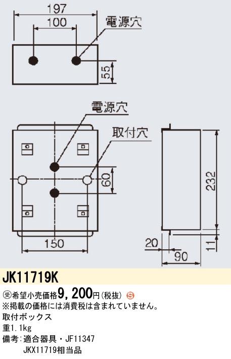 panasonic パナソニック電工JK11719K