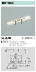東芝 toshiba  FA-061N