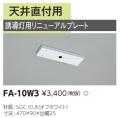 東芝 toshiba  FA-10W3