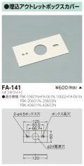 東芝 toshiba  FA-141