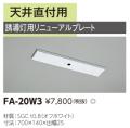 東芝 toshiba  FA-20W3