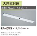 東芝 toshiba  FA-40W3