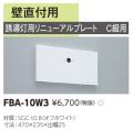 東芝 toshiba  FBA-10W3