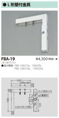 東芝 toshiba  FBA-19