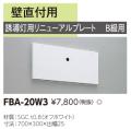 東芝 toshiba  FBA-20W3
