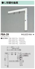 東芝 toshiba  FBA-29