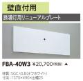 東芝 toshiba  FBA-40W3