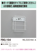 東芝 toshiba  FBG-104