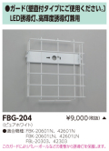 東芝 toshiba  FBG-204