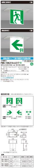 東芝 toshiba  FBK-10621A-LS17