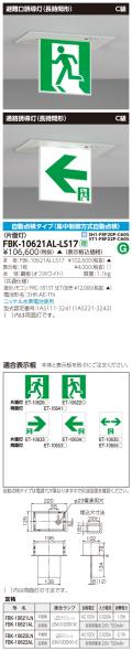 東芝 toshiba  FBK-10621AL-LS17