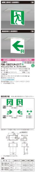 東芝 toshiba  FBK-10621LN-LS17