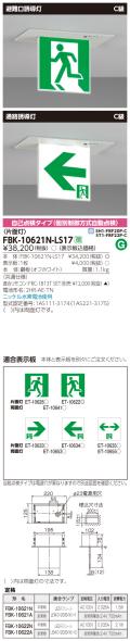 東芝 toshiba  FBK-10621N-LS17