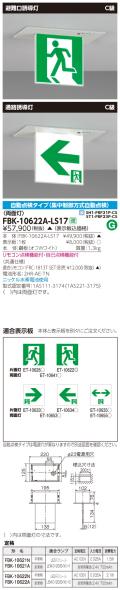 東芝 toshiba  FBK-10622A-LS17