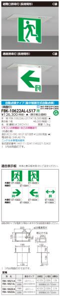 東芝 toshiba  FBK-10622AL-LS17