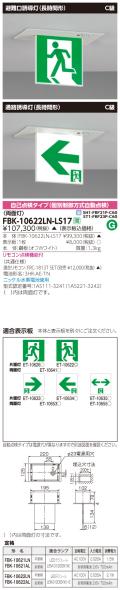 東芝 toshiba  FBK-10622LN-LS17