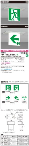 東芝 toshiba  FBK-10622N-LS17