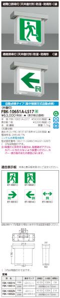 東芝 toshiba  FBK-10651A-LS17