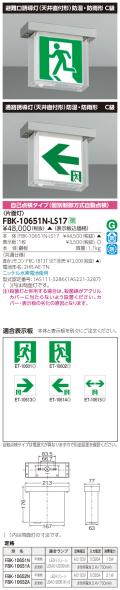 東芝 toshiba  FBK-10651N-LS17