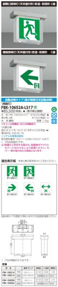 東芝 toshiba  FBK-10652A-LS17