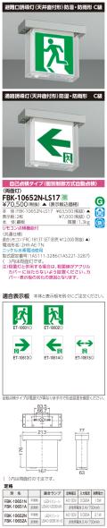 東芝 toshiba  FBK-10652N-LS17