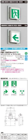 東芝 toshiba  FBK-10653A-LS17