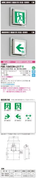 東芝 toshiba  FBK-10653N-LS17