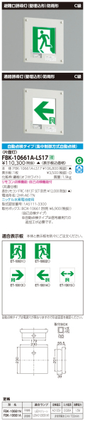 東芝 toshiba  FBK-10661A-LS17