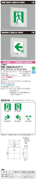東芝 toshiba  FBK-10661N-LS17