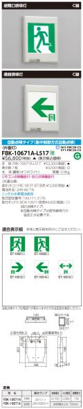 東芝 toshiba  FBK-10671A-LS17