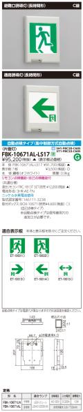 東芝 toshiba  FBK-10671AL-LS17