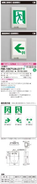 東芝 toshiba  FBK-10671LN-LS17