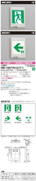 東芝 toshiba  FBK-10671N-LS17