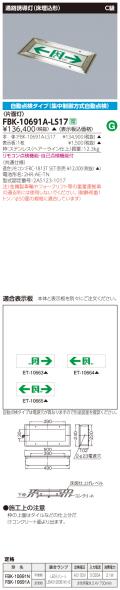 東芝 toshiba  FBK-10691A-LS17