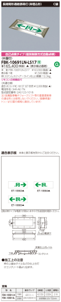 東芝 toshiba  FBK-10691LN-LS17