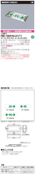 東芝 toshiba  FBK-10691N-LS17