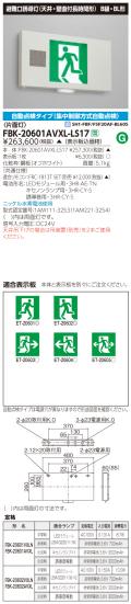東芝 toshiba  FBK-20601AVXL-LS17