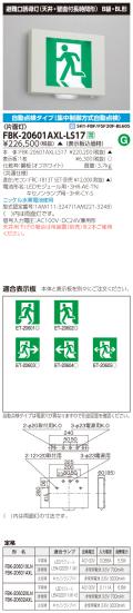 東芝 toshiba  FBK-20601AXL-LS17