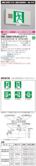 東芝 toshiba  FBK-20601VXLN-LS17