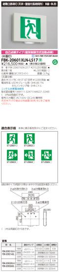 東芝 toshiba  FBK-20601XLN-LS17